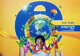 Painting Competition on Energy Conservation 2018 for the States of Punjab, Haryana & UT Chandigarh being organized by BBMB- Detailed instructions.
