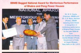 भाखडा एवं पोंग विद्युत के सराहनीय निष्पादन हेतु राष्ट्रीय पुरस्कार