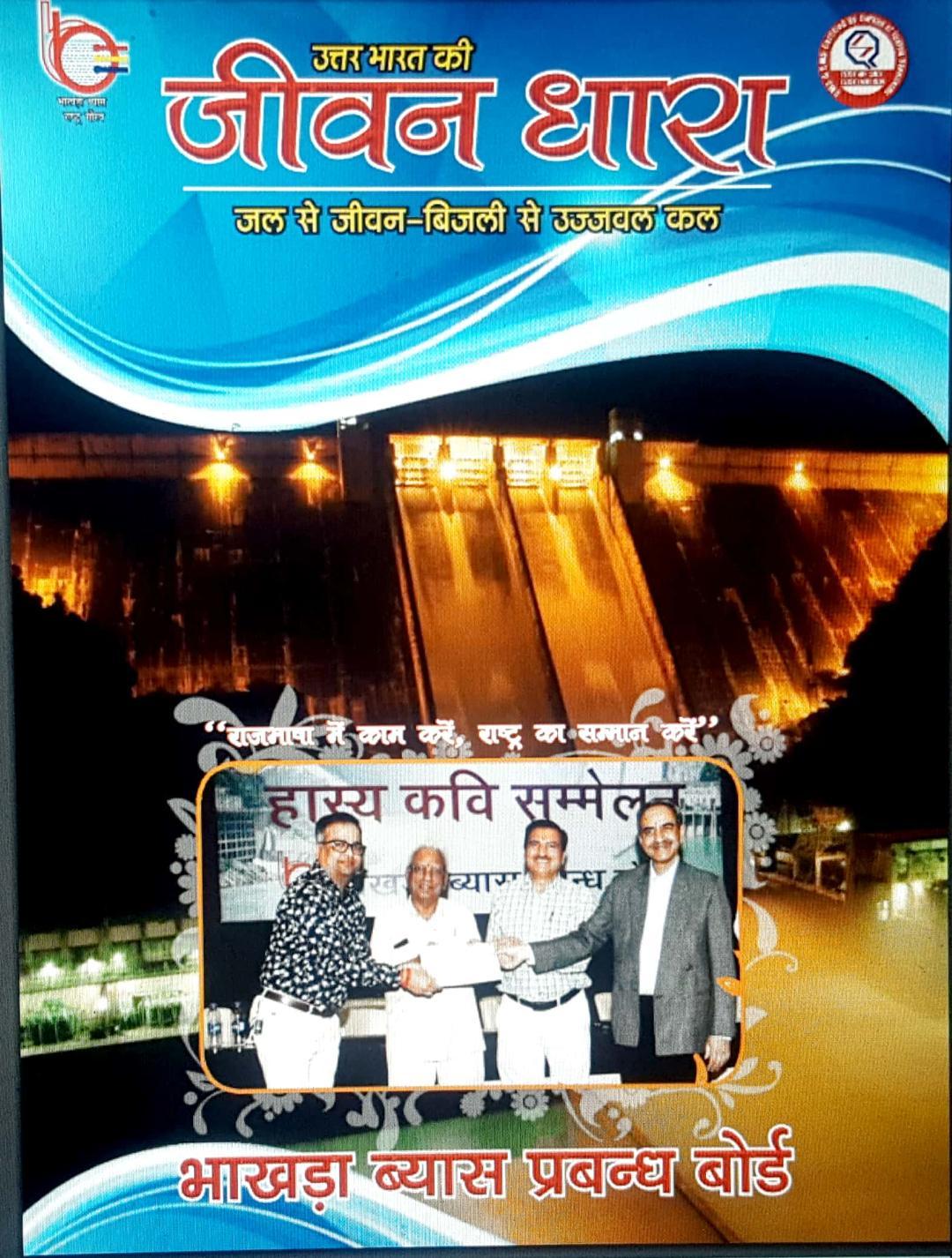 Uttar Bharat ki Jeevan Dhara