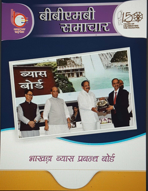BBMB Samachar 2nd Issue 2018