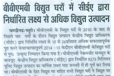 BBMB Power House Surpasses Cea Targets Amrit India