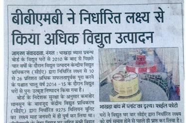 BBMB Power House Surpasses Cea Targets Dainik Jagran