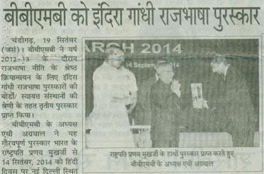 बीबीएमबी ने वर्ष 2012-13 के लिए इंदिरा गांधी राजभाषा पुरस्कारों की बोर्डों /स्वायत्त संस्थानों की श्रेणी के अंतर्गत तृतीय पुरस्कार प्राप्त किया। - जनसत्ता