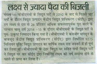 BBMB Surpasses Generation Target Divya Himachal