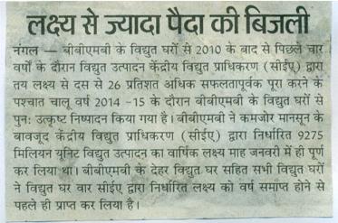 बीबीएमबी पावर हाऊस सीईए लक्ष्य को पार कर चुके हैं- टाईम्स ऑफ इंडिया