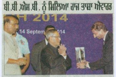 बीबीएमबी ने वर्ष 2012-13 के लिए इंदिरा गांधी राजभाषा पुरस्कारों की बोर्डों /स्वायत्त संस्थानों की श्रेणी के अंतर्गत तृतीय पुरस्कार प्राप्त किया। - पंजाबी ट्रिब्यून