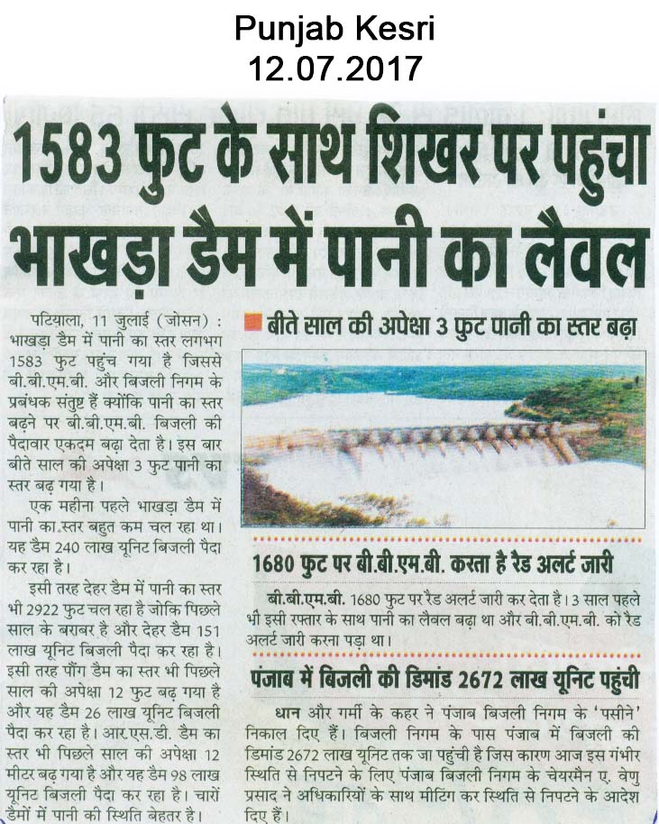 Bhakra Dam water level reached 1583 ft