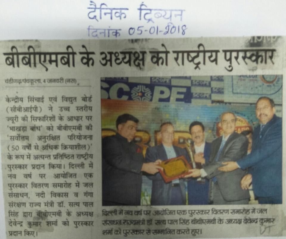 """श्री डी. के. शर्मा, अध्यक्ष, बीबीमएबी को भारतीय जल एवं विद्युत क्षेत्र में योगदान के लिए विशेष सम्मान """"राष्ट्रीय स्तर का पुरस्कार"""" प्रदान किया गया ।"""