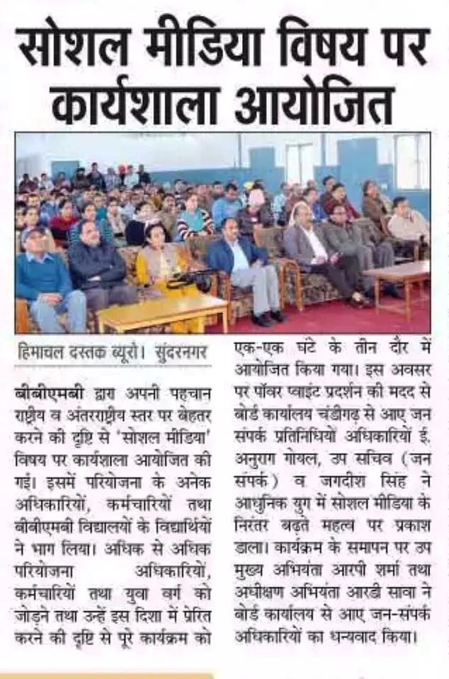 Workshop organised on Social Media in Sundernagar.