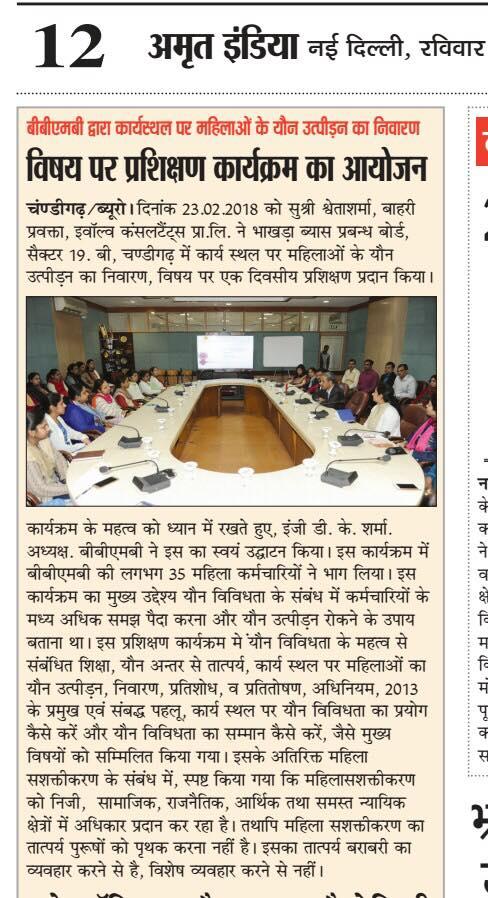 बीबीएमबी ने भाखड़ा ब्यास प्रबंधन बोर्ड, सेक्टर 19-बी, चंडीगढ़ में 'कार्यस्थल पर महिलाओं के यौन उत्पीड़न की रोकथाम' पर एक दिन का प्रशिक्षण कार्यक्रम आयोजित किया।