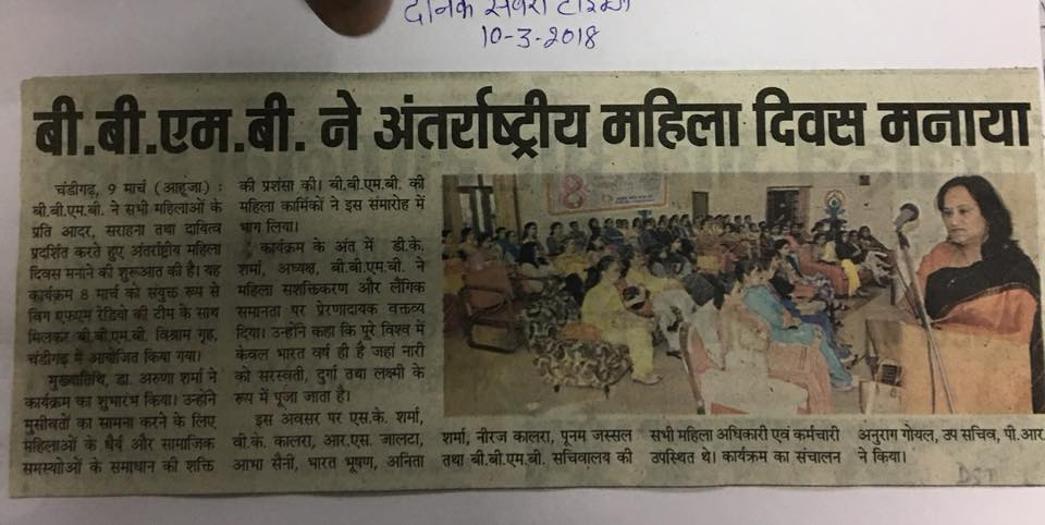 बीबीएमबी, चंडीगढ़ में महिला दिवस समारोह मनायाI