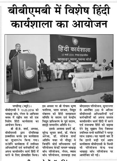 श्री डी.के. शर्मा अध्यक्ष, बीबीएमबी ने दिनांक 15.03.2018 को भाखड़ा बांध, नंगल के आफिसर क्लब में राष्ट्रीय स्तर की एक विशेष हिंदी कार्यशाला का आयोजन दीपशिखा प्रज्जवलित करके किया I