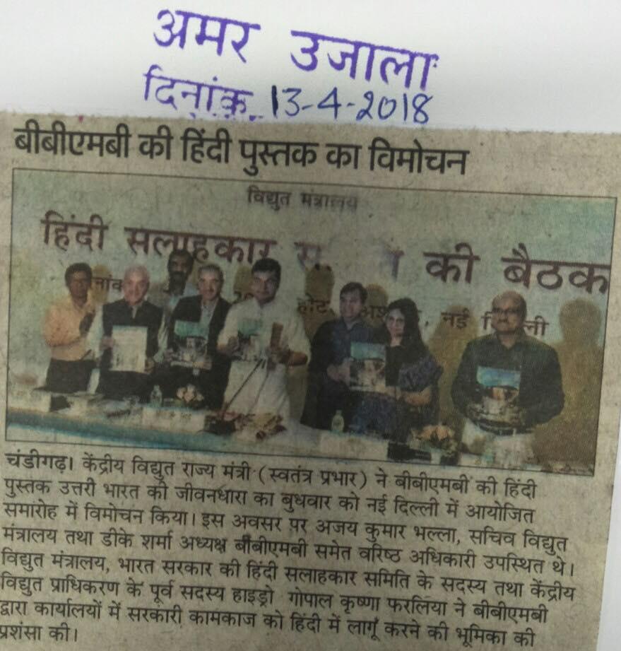 श्री राज कुमार सिंह,माननीय विद्युत और नवीन एवं नवीकरणीय ऊर्जा राज्य मंत्री (स्वततंत्र प्रभार), भारत सरकार द्वारा बीबीएमबी की हिंदी पुस्तक 'उत्ततरी भारत की जीवनधारा' का 11.4.2018 को नई दिल्ली में विमोचन किया।
