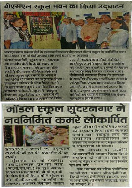ईं. डी.के.शर्मा, अध्यक्ष बी.बी.एम.बी ने 15 मई 2018 को सुंदरनगर के बीएसएल सीनियर सेकेंडरी मॉडल स्कूल में नव निर्मित क्लास रूम ब्लॉक, एक बहुउद्देशीय हॉल का उद्घाटन किया ।