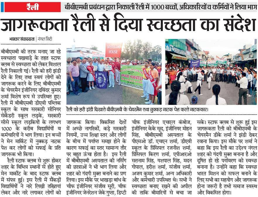 बीबीएमबी ने जागरूकता रैली से दिया स्वच्छता का सन्देश ।