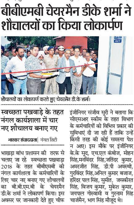 Er.D.K. Sharma, Chairman, BBMB inaugurated RO system with water cooler for the children, WasteBins and four toilets in the schools / places at BBMB Nangal during Swachhta Pakhwada .