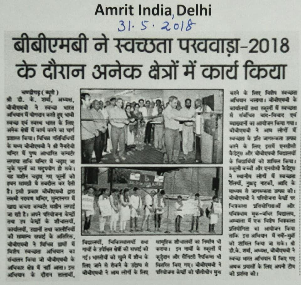 बी.बी.एम.बी ने स्वच्छता पकवाड़ा-2018 के दौरान अनेक क्षेत्रों में काम किया I