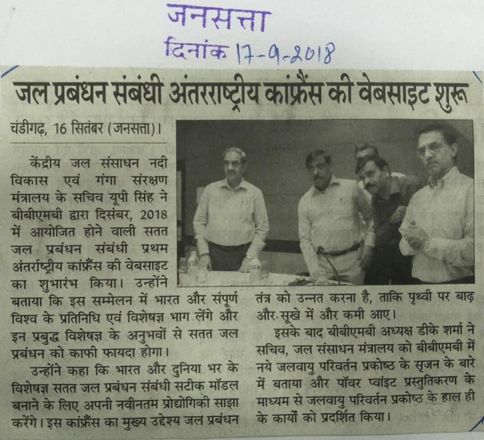 """श्री.यू.पी.सिंह,सचिव,भारत सरकार,जल संसाधन, नदी विकास एवं गंगा संरक्षण मंत्रालय ने बीबीएमबी द्वारा दिसम्बर, 2018 में आयोजित होने वाली """"सतत जल प्रबंधन संबंधी प्रथम अंतरराष्ट्रीय कांफ्रैंस"""" की वैबसाइट का शुभारभ किया।"""