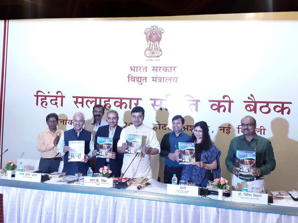 Shri Raj Kumar Singh, Hon'ble Minister of State (Independent Charge) for Power and New & Renewable Energy, Govt. of India released BBMB's Book on Hindi 'Uttari Bharat ki Jeevandhara' on 11.4.2018 at New Delhi.