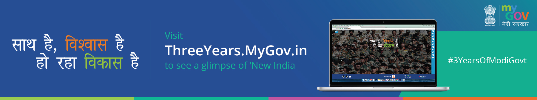 https://threeyears.mygov.in/ : External website that opens in a new window