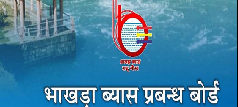 Bhakra Beas Management Board | Chandigadh | India